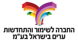 """החברה לשימור והתחדשות ערים בישראל בע""""מ"""